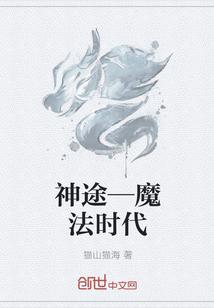 《神途—魔法时代》txt全文阅读