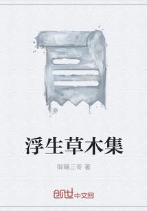 浮生草木集全文阅读