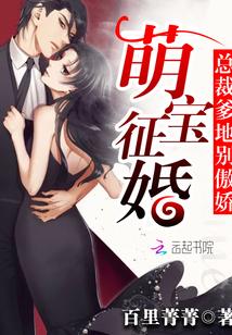 《萌宝征婚:总裁爹地别傲娇》txt全文阅读