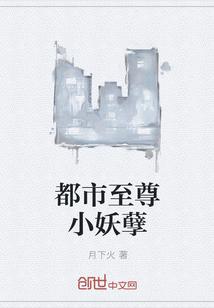 《都市至尊小妖孽》txt全文阅读