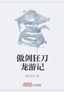 《傲劍狂刀龍游記》txt全文閱讀