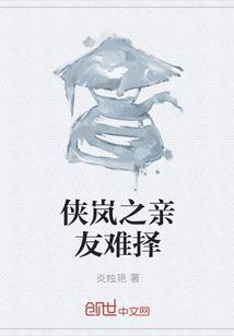 《侠岚之亲友难择》txt全文阅读