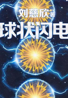《三体前传:球状闪电》txt全文阅读