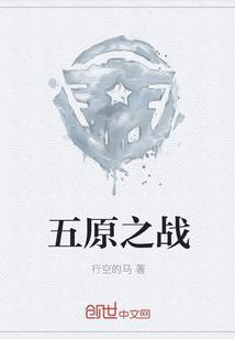 《五原之戰》txt全文閱讀