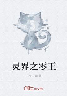 灵界之零王全文阅读