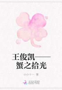 王俊凯——蟹之拾光