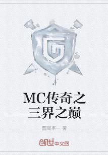 《MC傳奇之三界之巔》txt全文閱讀