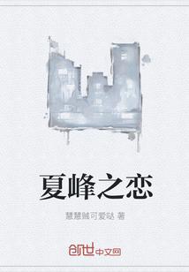 《夏峰之戀》txt全文閱讀