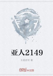 亚人2149全文阅读