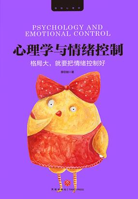 《心理学与情绪控制》txt全文阅读