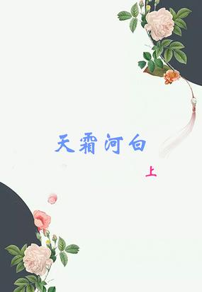 天霜河白(上)