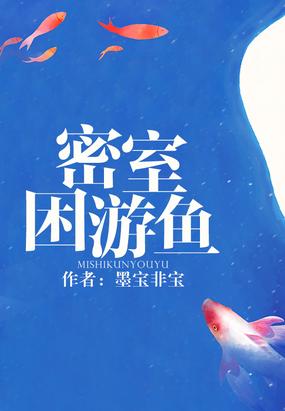 《密室困游魚(《蜜汁燉魷魚》姐妹篇)》txt全文閱讀