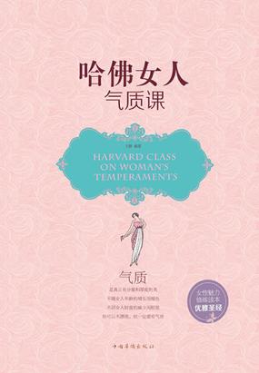 《哈佛女人气质课》txt全文阅读