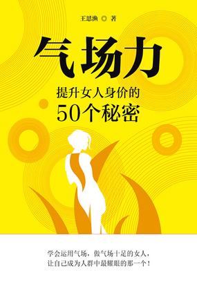 气场力:提升女人身价的50个秘密全文阅读