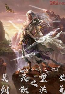 《昊天重生之剑傲洪荒》txt全文阅读