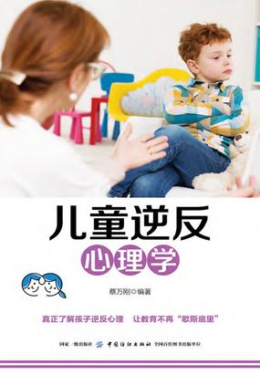 兒童逆反心理學