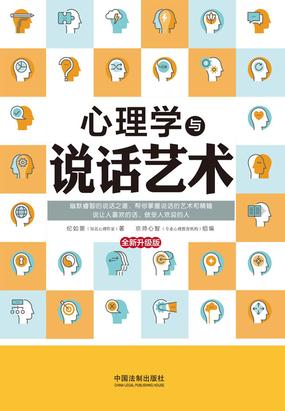 心理学与说话艺术(全新升级版)