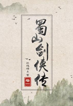 蜀山剑侠传(卷一)