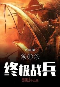 《末世之终极战兵》txt全文阅读