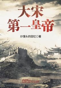 《大宋第一皇帝》txt全文阅读