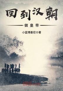 回到汉朝做皇帝全文阅读