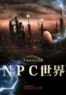 NPC世界全文閱讀