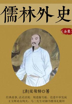 《儒林外史(全集)》txt全文阅读
