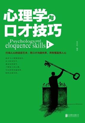 《心理学与口才技巧.Ⅰ》txt全文阅读