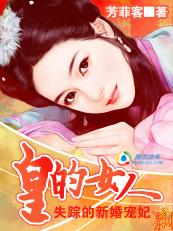 皇的女人:失踪的新婚宠妃【日更】