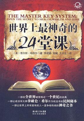 《世界上最神奇的24堂课》txt全文阅读