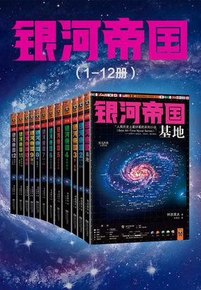 《银河帝国(1-12册)》txt全文阅读