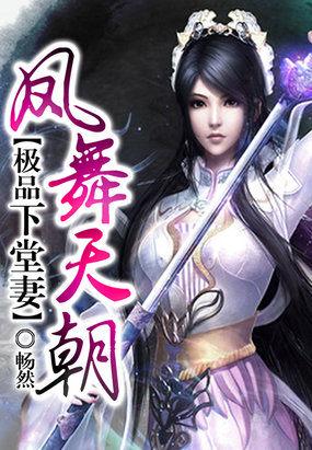 《鳳舞天朝:極品下堂妻》txt全文閱讀
