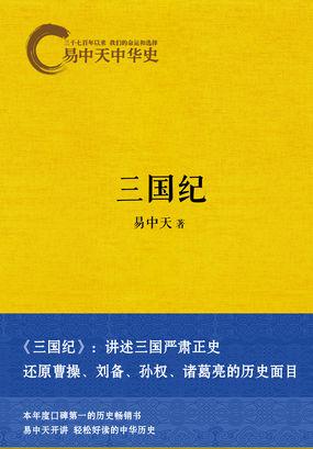 《易中天中華史:三國紀》txt全文閱讀