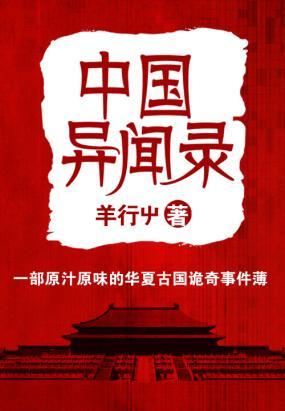 《中国异闻录》txt全文阅读