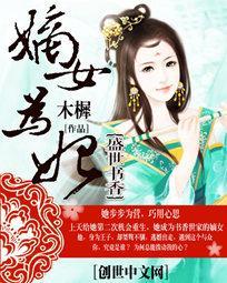 盛世书香:嫡女为妃全文阅读