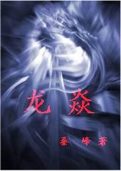 秘密部队:龙焱(修订版)全文阅读
