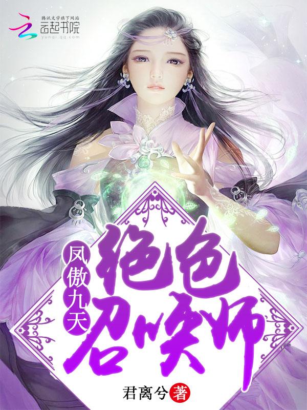 鳳傲九天:絕色召喚師