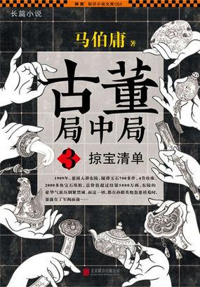 《古董局中局3:掠宝清单》txt全文阅读