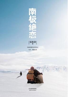 《屌丝与女神穿越生死:南极绝恋》txt全文阅读