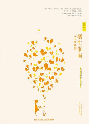 《暗恋·橘生淮南(全集)》txt全文阅读