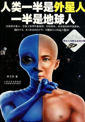 人类一半是外星人,一半是地球人全文阅读