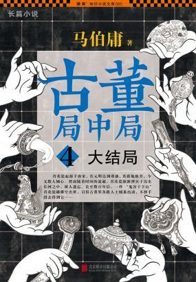 《古董局中局4:大结局》txt全文阅读