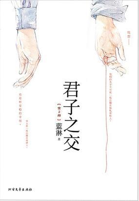 君子之交(全2册)全文阅读