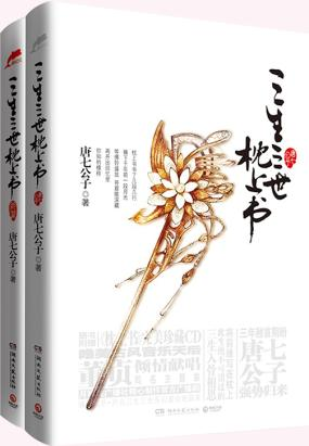 《三生三世枕上书(全集)》txt全文阅读