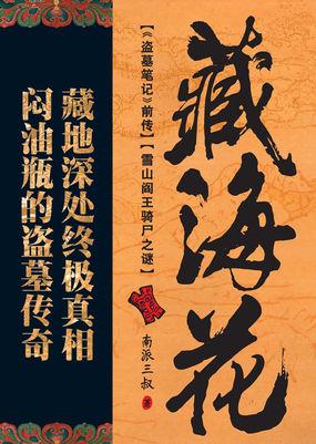 藏海花全文阅读