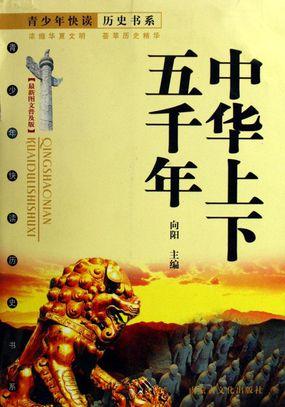 中華上下五千年全文閱讀
