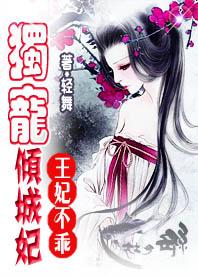 【完结】王妃不乖:独宠倾城妃全文阅读