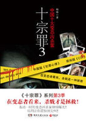 《中国十大变态凶杀案:十宗罪3》txt全文阅读