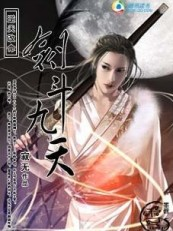 剑斗九天全文阅读